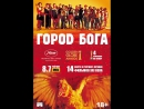 фильм Город Бога 2002 hd лицензия