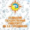 Абитуриент Калмыкии