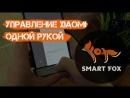 Как настроить режим управления одной рукой на смартфоне Xiaomi?
