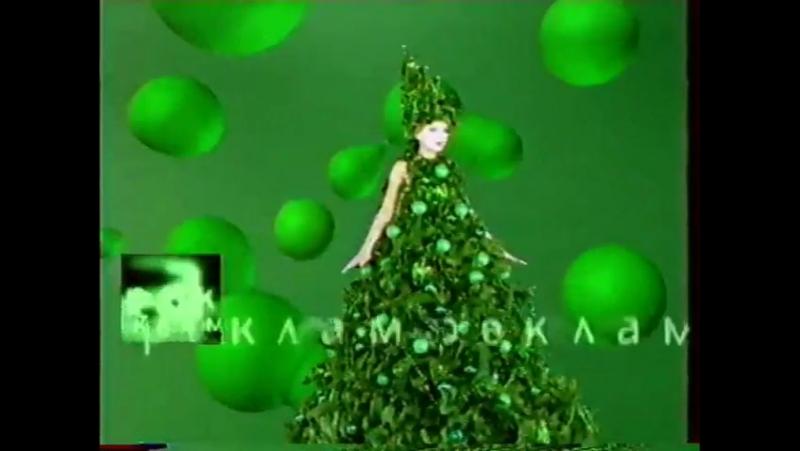 Перед и после рекламная заставка (НТВ, 01.11.1997 - 09.10.1998) Женщина в костюме ёлки