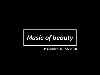 Включай звук! Настройся на новую музыку красоты!