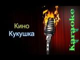 Кино (Виктор Цой) - Кукушка ( караоке )