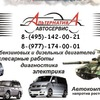 Автосервис Зеленограда Ремонт и Диагностика Авто