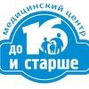 "Медицинский Центр ""До 16 и старше"" г. Иркутск"