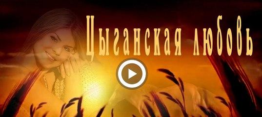закарпатские народные песни слушать смотреть онлайн