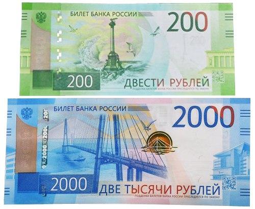 Банк России вводит в обращение новые банкноты номиналом 200 и 2000 руб