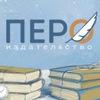 ИЗДАТЕЛЬСТВО «ПЕРО» Печать книг / Верстка книг