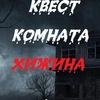 "Квест-проект ""Грань""   Квест-комната г.Николаев"
