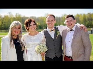 #венчание Грибовых глазами Букреевых
