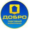 Торговый комплекс ДОБРО
