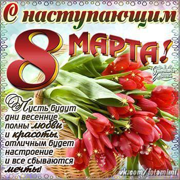 8 марта Женский день С наступающим