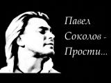 Павел Соколов - Прости