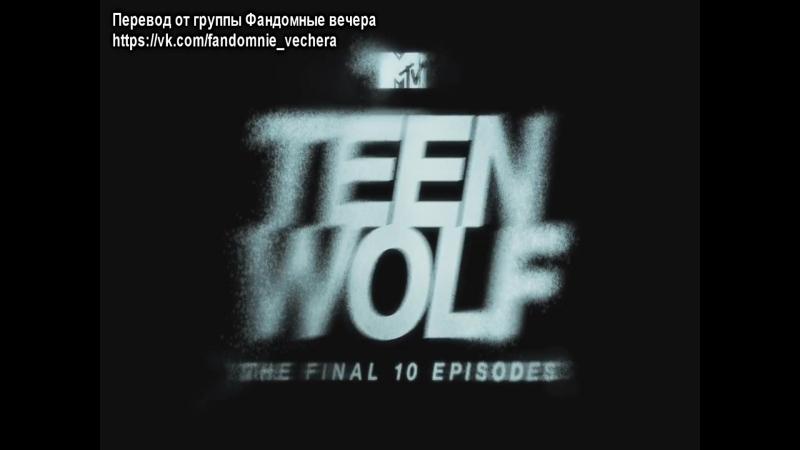 Трейлер Волчонка 6 сезон(вторая половина)|Русские субтитры