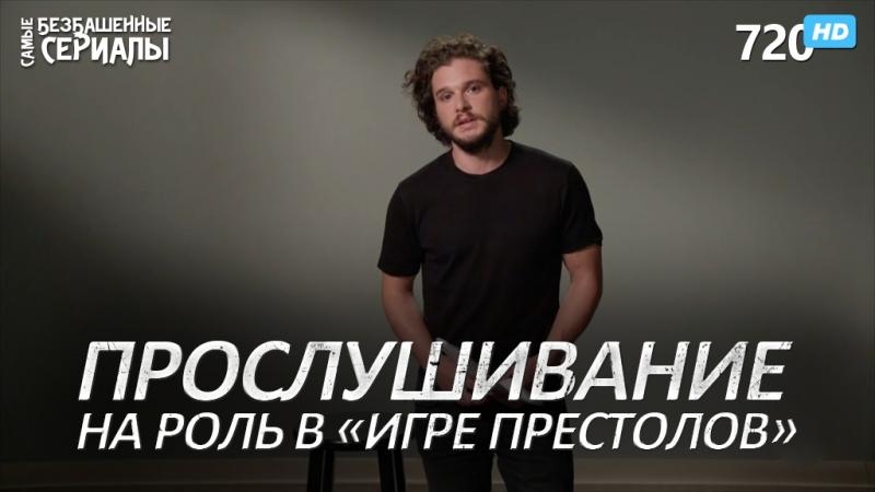 Кит Харингтон прослушивается на роль в Игре престолов it Harington s Never Before Seen Game of Thrones Audition