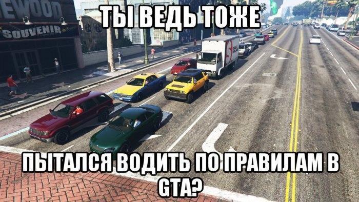 Ты ведь тоже пытался водить по правилам в GTA?