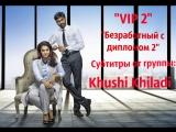 Безработный с дипломом 2 с субтитрами от Khushi Khiladi