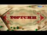 Торгсин / Анонс / Премьера / 2017 / KINOFRUKT.CLUB