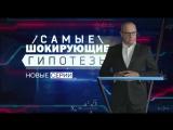 Самые шокирующие гипотезы 28 февраля на РЕН ТВ