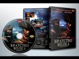 Братство волка 2001 - в Октябре на канале ,,Кино,, в (Одноклассниках.)