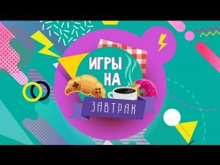 «Игры на завтрак» — утренний видео-подкаст специально для вас! от 09.06.17