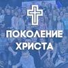 Поколение Христа