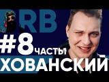 Big Russian Boss Show #8 - Хованский - Часть 1