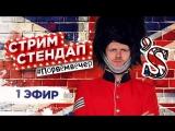🔴 СТРИМ СТЕНДАП 1 – feat ST