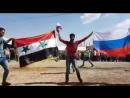 Русский солдат-освободитель Как сирийцы встречают наших военных