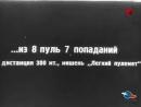 Оружие Победы. 1 Серия. Ручной Пулемёт ДП-27.