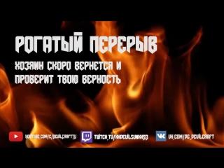 ЗАКАНЧИВАЕМ КАЛИБРОВКУ В 6 СЕЗОНЕ