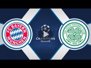Бавария 3:0 Селтик | Лига Чемпионов 2017/18 | Групповой этап | 3-й тур | ОБЗОР