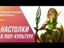 Пробуем в Magic the Gathering. Как настольные игры про драконов и магию прижились в России?