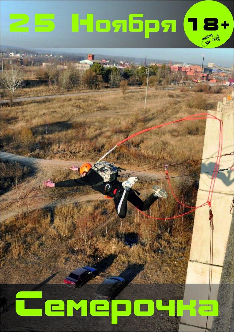 Афиша Калуга INSIGHT ropejump TEAM. Впереди зима