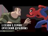 Грандиозный Человек-Паук - 1 сезон 5 серия (Дубляж)