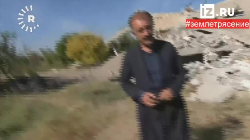 Прямаятрансляция с места крупного землетрясения на границе Ирака и Ирана