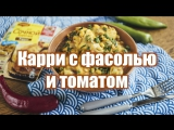 Карри с фасолью и томатом