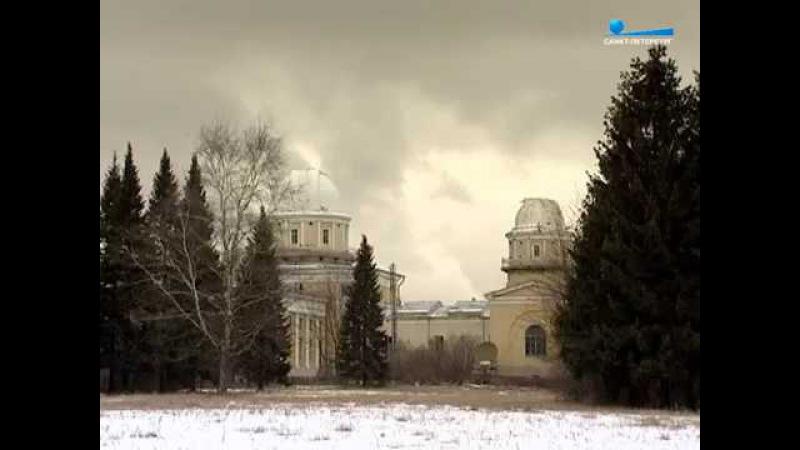Битва за Пулковские высоты: Петербург рискует потерять обсерваторию