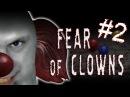 СЕЗОН ОХОТЫ НА КЛОУНОВ ОТКРЫТ Fear of Clowns 2