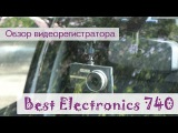 ОБЗОР видеорегистратора Best Electronics 740