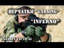 Обзор тактических перчаток Inferno от компании Garsing