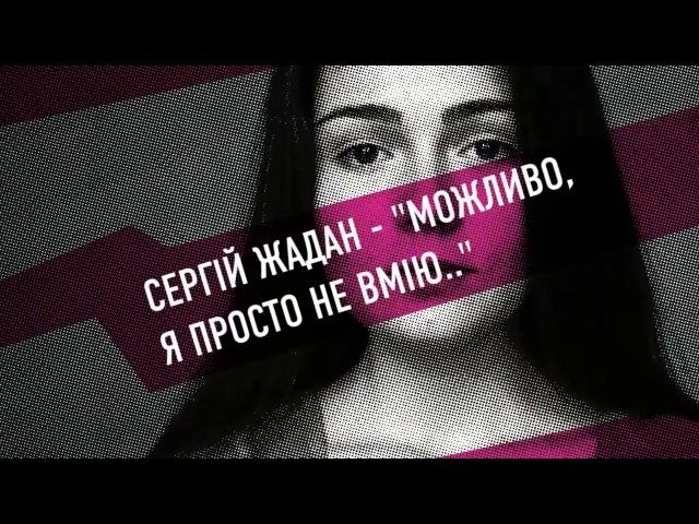 Сергій Жадан - Можливо, я просто не вмію передати це все словами