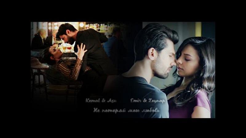 Kemal Asu | Emir Zeynep [ Не потеряй мою любовь ]