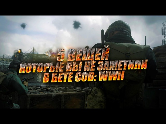 5 вещей, которые вы не заметили в бете CoD: WWII