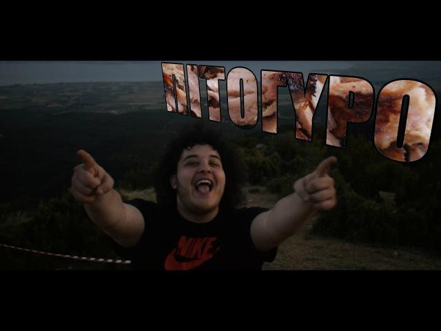 Manos - Πιτόγυρο (Official Video Clip)