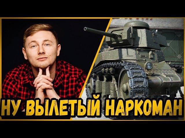 НАРКОМАН ДЖОВ РАЗВРАЩАЕТ МАЛОЛЕТНИХ - МНЕНИЕ ЭКСПЕРТОВ   World of Tanks