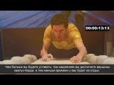 Тренировочные советы от Ромэн Дегранж. Romain Desgranges  перевод русские субтитры  ска...