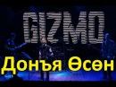 Gizmo - Донъя осон. Music Hall