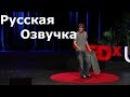 Изобретай - Мотивация от Родни Маллена. RUS DUB