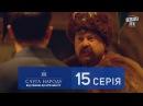 Слуга Народа 2 - От любви до импичмента, 15 серия Новый сериал 2017 в 4к