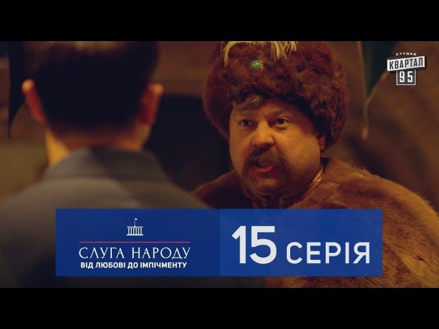 Слуга Народа 2 сезон, 15 серия